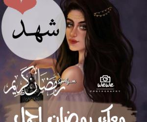 رمضان كريم, شهد, and wewe image
