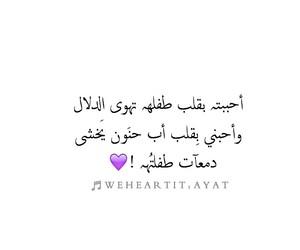 حب كلمات عربي بنات image