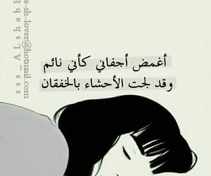 النوم, السهر, and نايم image