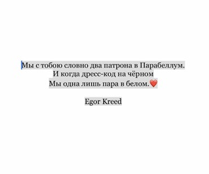 egor kreed and егор крид image