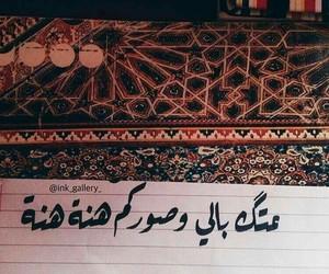شعبيات, غزل بغدادي, and ﺍﻗﺘﺒﺎﺳﺎﺕ image