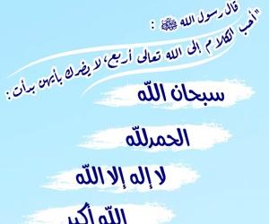 الذكر, الاذكار, and ذكرً image