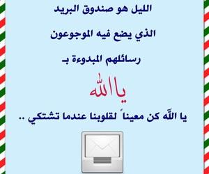 دعوة, الليل, and الاسحار image