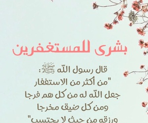 بشرى, ﻋﺮﺑﻲ, and بالعربي image