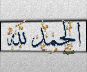 arabic, islam, and words image