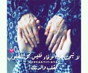 بنات العراق حب and ام امي ابي والدتي image