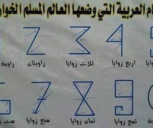 العربية, اسﻻم, and معلم image