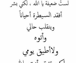 islam and sadness image