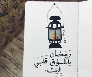 رَمَضَان, Ramadan, and فانوس image