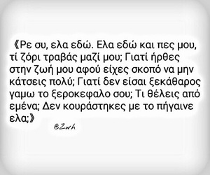 greek, quotes, and stixakia image