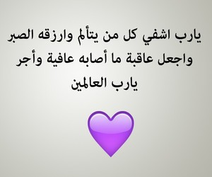 arabic quotes, dz algerie, and اسلاميات اسلام image