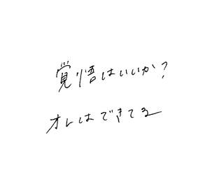 アニメ, ジョジョの奇妙な冒険, and ことば image