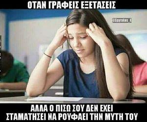 funny, greek, and Ελληνικά image