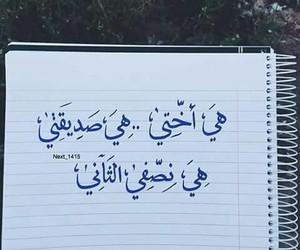 friend, ِarabic, and كراكيب image