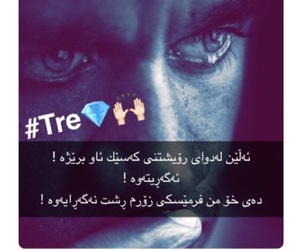 wta, kurdistan, and kurdish text image