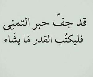 ﺍﻗﺘﺒﺎﺳﺎﺕ and كتابات image