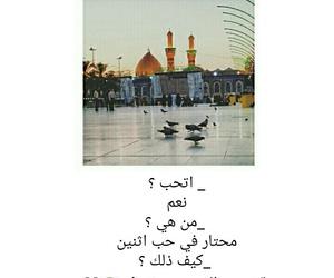 العباس, بين الحرمين, and الحُسين image