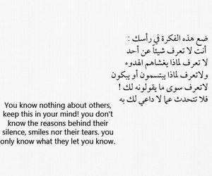 arabic and qoutes image
