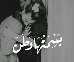 lover, smile love happy, and ابتسم ابتسامه image