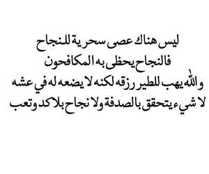 كلمات and النجاح image