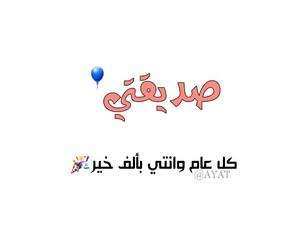 عيد ميلاد and صديقتي بنات العراق image