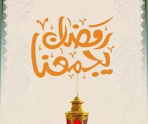 رمضان يجمعتا image