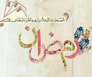 islam, Ramadan, and رمضان image