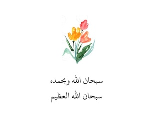 arabic, prayer, and دُعَاءْ image