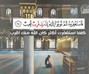 رَمَضَان, قرآن, and الاستغفار image