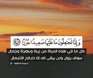 الدُنيا and قرآن image