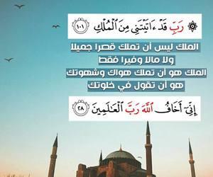 رَمَضَان, الدعاء, and قرآن image