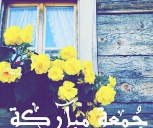 dz, جمعة مباركة, and الله image