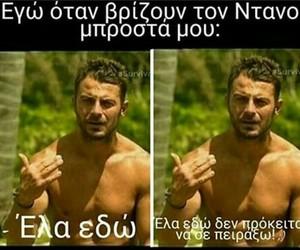 jokes and survivor greece image