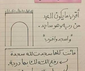 meriem and ramadan by meriem image