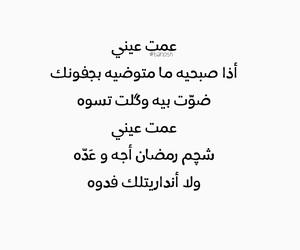 رَمَضَان, شعر شعبي, and زيد الهاجري image