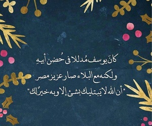 الحج, حكم, and حُبْ image