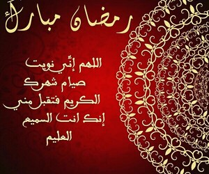Ramadan, اسﻻم, and قرآن image