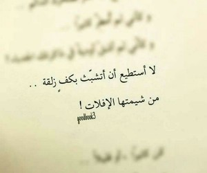 حُبْ, فِراقٌ, and خذلان image