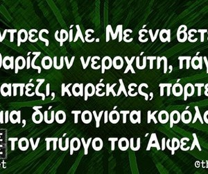 funny, stuff, and greek quotes image