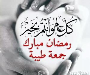 ramadan mobarak image