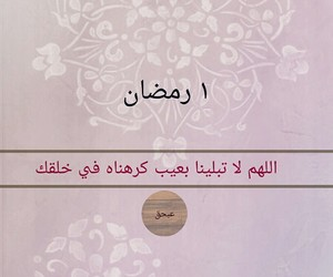 doaa, اسﻻم, and رَمَضَان image