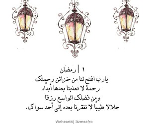 1, شهر, and الرحمة image