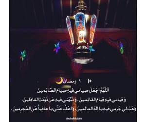 صيام, رمضان كريم, and القران الكريم image