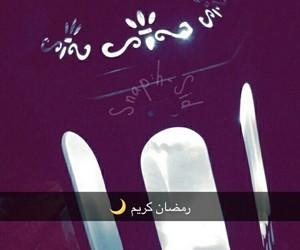islam, Ramadan, and رمضان+كريم+ image