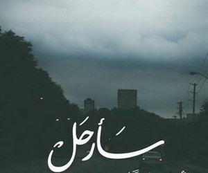 woman, عربي, and كلمات image