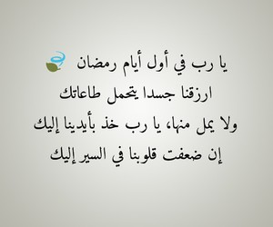 Ramadan, اقتباس اقتباسات, and حكم اقوال image
