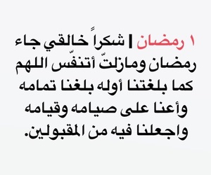 arabic words and ramadan kareem image