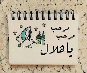 هﻻل, Ramadan, and حُبْ image