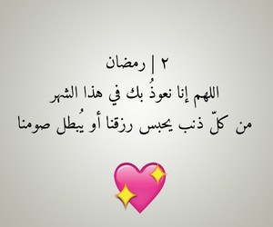 ramadan kareem, تمبلر تمبلريات, and انستقرام فيسبوك تويتر image