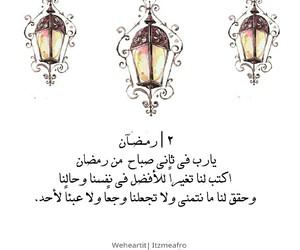 دُعَاءْ, ذكرً, and itzmeafro image